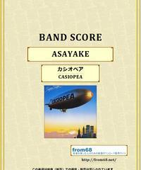 カシオペア (CASIOPEA) / ASAYAKE (朝焼け) バンド・スコア(TAB譜) 楽譜