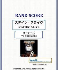 ビージーズ (THE BEE GEES ) / ステイン・アライヴ (STAYIN' ALIVE)  バンド・スコア(TAB譜)  楽譜