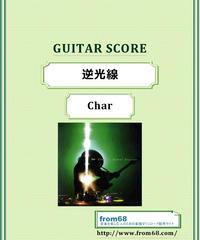 Char(チャー) /  逆光線  ギター・スコア(TAB譜) 楽譜