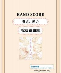 松任谷由実 / 春よ、来い バンド・スコア 楽譜 from68