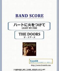 ザ・ドアーズ (THE DOORS) / ハートに火をつけて(LIGHT MY FIRE) バンド・スコア(TAB譜) 楽譜 from68