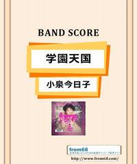 学園天国 / 小泉今日子 バンド・スコア (TAB譜) 楽譜