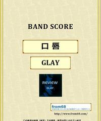 GLAY / 口唇 バンド・スコア(TAB譜) 楽譜 from68