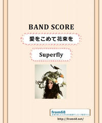 Superfly (スーパーフライ)  /  愛をこめて花束を バンド・スコア (TAB譜) 楽譜
