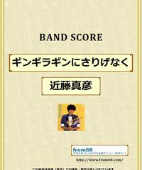 近藤真彦 / ギンギラギンにさりげなく バンド・スコア(TAB譜) 楽譜 from68