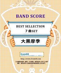 【7曲SET】大黒摩季 BEST SELLECTION バンド・スコア 楽譜