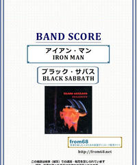 ブラック・サバス(BLACK SABBATH) / アイアン・マン(IRON MAN) バンド・スコア (TAB譜) 楽譜