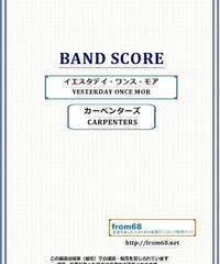 カーペンターズ(CARPENTERS)/ イエスタデイ・ワンス・モア(YESTERDAY ONCE MORE) バンド・スコア(TAB譜) 楽譜
