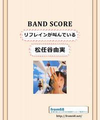 松任谷由実  /  リフレインが叫んでいる バンド・スコア (TAB譜) 楽譜 from68
