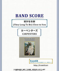 カーペンターズ(CARPENTERS)/ 遥かなる影 (They Long To Be) Close to You バンド・スコア(TAB譜) 楽譜