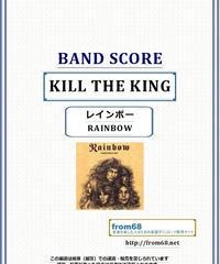 レインボー(RAINBOW)  / KILL THE KING ( キル・ザ・キング ) バンド・スコア(TAB譜)  楽譜