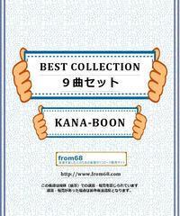 【9曲SET】KANA-BOON BEST SELLECTION バンド・スコア 楽譜