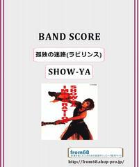 SHOW-YA(ショーヤ)  /  孤独の迷路(ラビリンス)  バンド・スコア (TAB譜) 楽譜