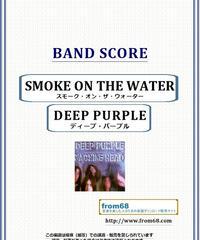 ディープ・パープル(DEEP PURPLE)  / スモーク・オン・ザ・ウォーター(SMOKE ON THE WATER) バンド・スコア(TAB譜) 楽譜