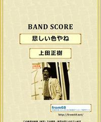 上田正樹  /  悲しい色やね  バンド・スコア(TAB譜)  楽譜