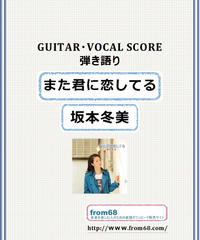 また君に恋してる / 坂本冬美 ギター弾き語り 楽譜