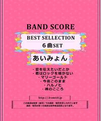 【6曲SET】あいみょん SELLECTION バンドスコア 楽譜  ダウンロード販売