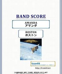 ボストン(BOSTON)  / アマンダ (AMANDA)  バンド・スコア(TAB譜) 楽譜