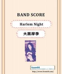 大黒摩季 / Harlem Night バンド・スコア (TAB譜)  楽譜