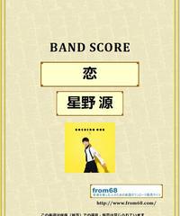 星野 源 /  恋  バンド・スコア(TAB譜)  楽譜