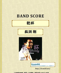 長渕 剛  / 乾杯  - NEW RECORDING VERSION -   バンド・スコア(TAB譜)  楽譜