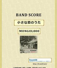 モンゴル800  (MONGOL800 )/ 小さな恋のうた バンド・スコア(TAB譜) 楽譜