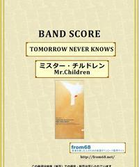 ミスター・チルドレン(Mr.Children)  / TOMORROW NEVER KNOWS バンド・スコア(TAB譜)   楽譜