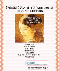 【7曲SET楽譜】アン・ルイス(Ann Lewis)  BEST SELLECTION バンドスコア