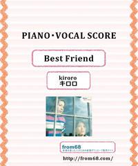 kiroro (キロロ)  /  Best Friend  ピアノ弾き語り譜 楽譜
