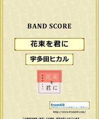 宇多田ヒカル / 花束を君に バンド・スコア (TAB譜)  楽譜