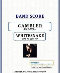 ホワイトスネイク(WHITESNAKE) / ギャンブラー(GAMBLER) バンド・スコア(TAB譜) 楽譜