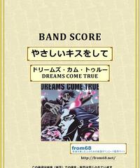 ドリームズ・カム・トゥルー(DREAMS COME TRUE)   / やさしいキスをして  バンド・スコア(TAB譜) 楽譜