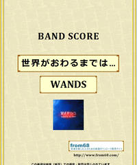 WANDS / 世界がおわるまでは… バンド・スコア(TAB譜) 楽譜 from68