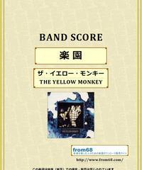 ザ・イエロー・モンキー(THE YELLOW MONKEY) / 楽園 バンド・スコア(TAB譜) 楽譜