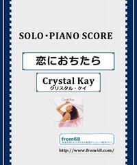 恋におちたら / クリスタル・ケイ(Crystal Kay) ピアノ・ソロ スコア(Piano Solo) 楽譜 from68