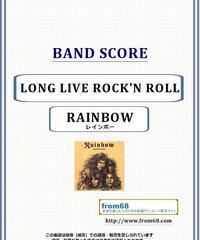 レインボー(RAINBOW)  / LONG LIVE ROCK'N ROLL バンド・スコア(TAB譜)  楽譜