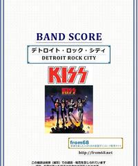キッス(KISS) / デトロイト・ロック・シティ(DETROIT ROCK CITY)  バンド・スコア(TAB譜) 楽譜