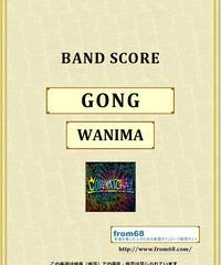 WANIMA (ワニマ) / GONG バンド・スコア(TAB譜) 楽譜 from68
