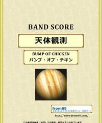 BUMP OF CHICKEN(バンプ・オブ・チキン) /  天体観測  バンド・スコア(TAB譜) 楽譜