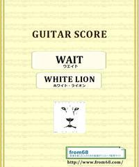 ホワイト・ライオン(WHITE LION) / ウエイト(WAIT) ギター・スコア(TAB譜) 楽譜