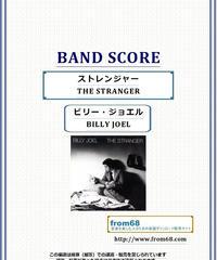 ビリー・ジョエル (BILLY JOEL) /  ストレンジャー(THE STRANGER) バンド・スコア(TAB譜)  楽譜