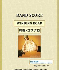 絢香×コブクロ /  WINDING ROAD バンド・スコア(TAB譜) 楽譜