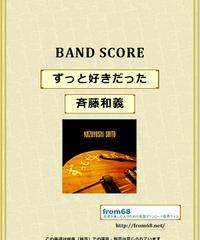 斉藤和義  / ずっと好きだった バンド・スコア(TAB譜) 楽譜