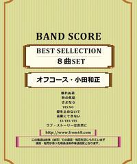 【8曲セット】オフコース・小田和正  SELLECTION  バンド・スコア 楽譜