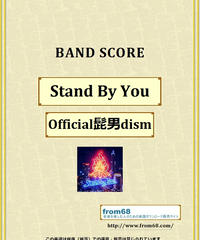 Official髭男dism / Stand By You バンド・スコア(TAB譜) 楽譜 from68