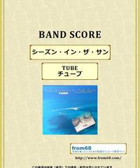 TUBE (チューブ)  /シーズン・イン・ザ・サン  バンド・スコア(TAB譜)  楽譜