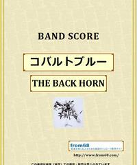 THE BACK HORN / コバルトブルー バンド・スコア(TAB譜) 楽譜 from68