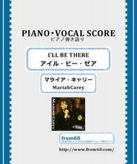 I'll Be There (アイル・ビー・ゼア) / マライア・キャリー(MariahCarey) ピアノ弾き語り 楽譜