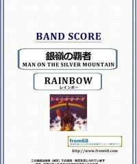 レインボー(RAINBOW)  / 銀嶺の覇者 (MAN ON THE SILVER MOUNTAIN)  バンド・スコア(TAB譜) 楽譜
