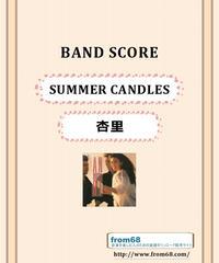 杏里 (ANRI) / SUMMER CANDLES (サマー・キャンドルズ) バンド・スコア(TAB譜)  楽譜 from68
